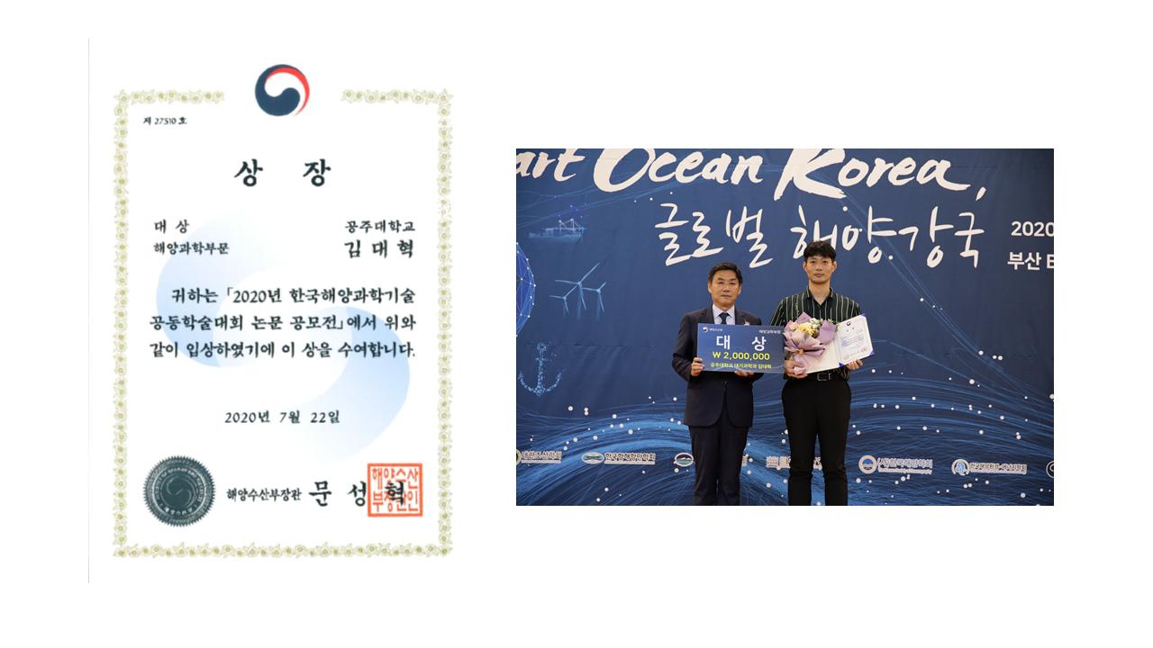 김대혁 해수부장관상수상.png